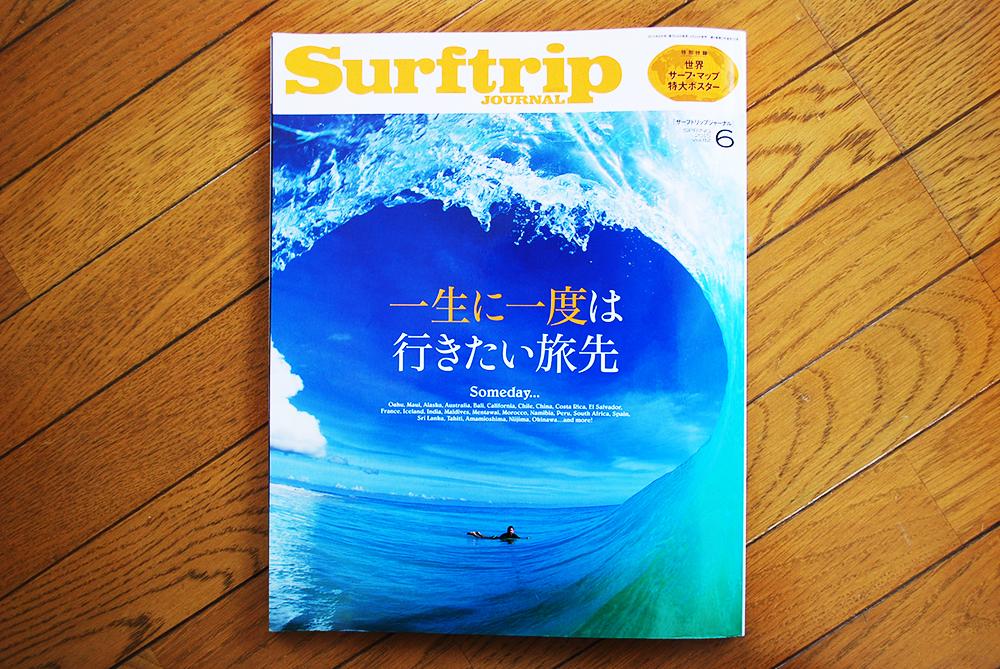 surftrip201506-01